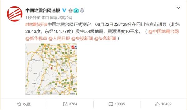 又一次四川宜宾市珙县发生 5.4 级地震