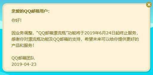 一代人的回忆 QQ 邮箱漂流瓶功能将于明天正式关闭