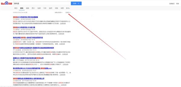 百度资讯搜索调整:来源可选择媒体网站或者百家号