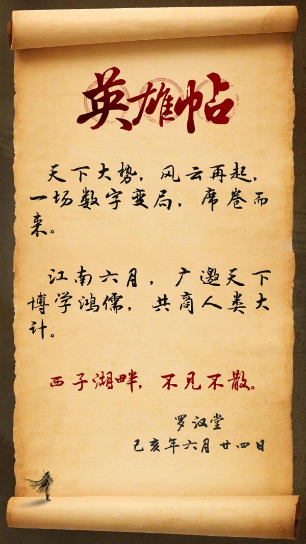 """马云发布""""英雄帖"""":征集世界十大难题与罗汉堂西湖论剑"""