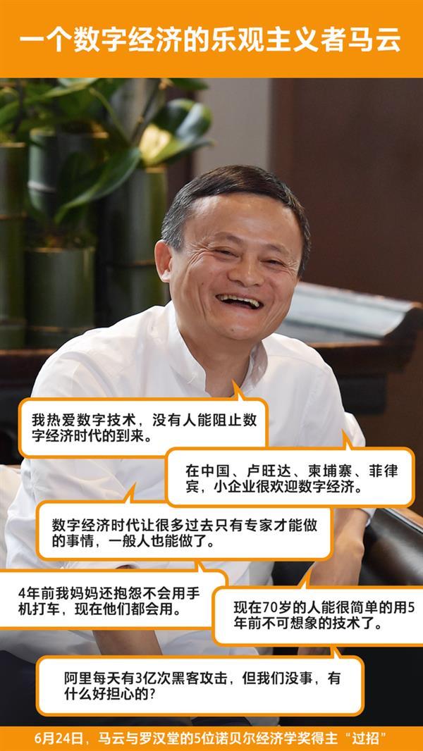 马云:我是数字经济的乐观主义者