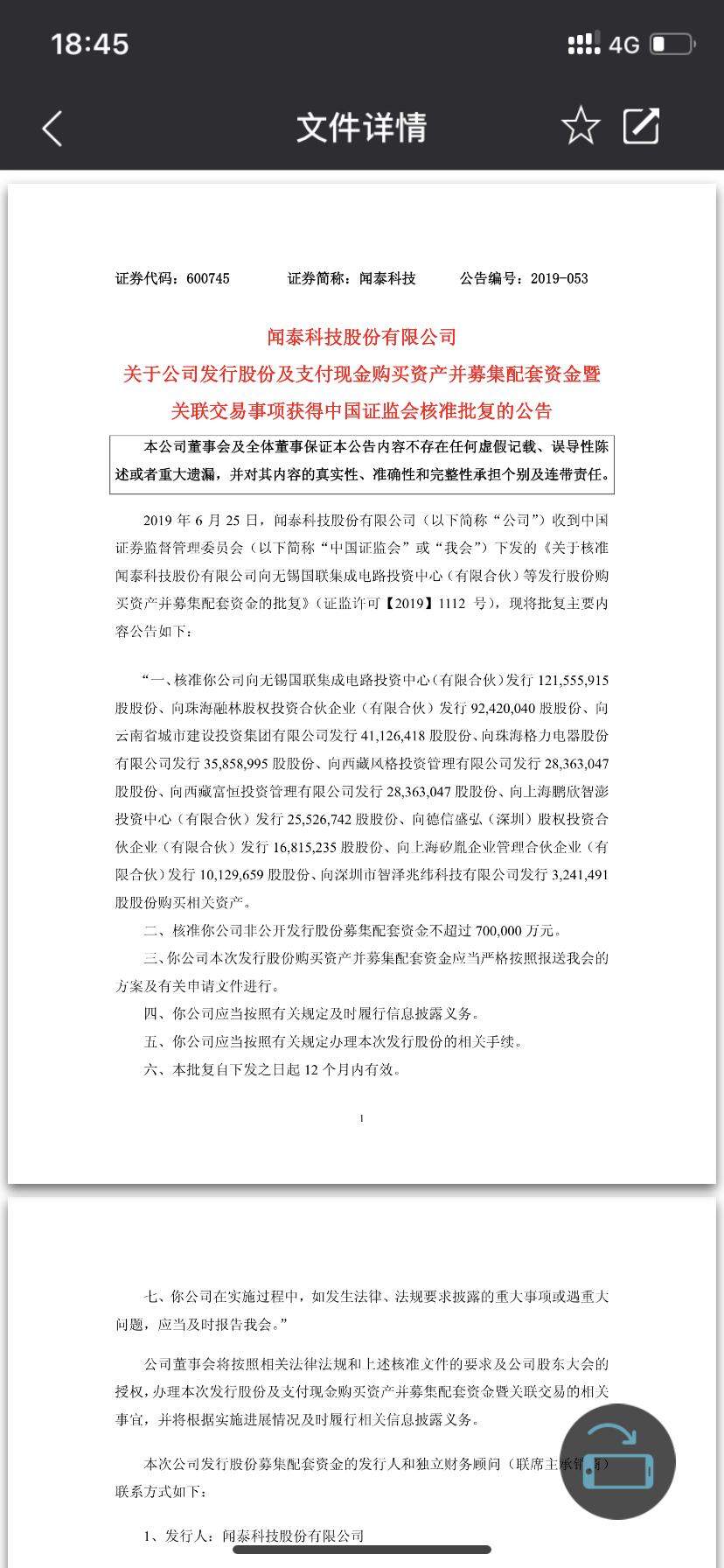 手机 ODM 厂商闻泰收购安世获批,将拥有半导体完整产业链