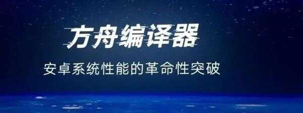 为鸿蒙开路!华为:方舟编译器 8 月正式开源