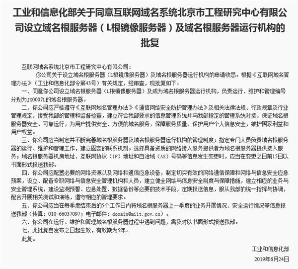 中国域名根服务器来了网络管理不受制于人