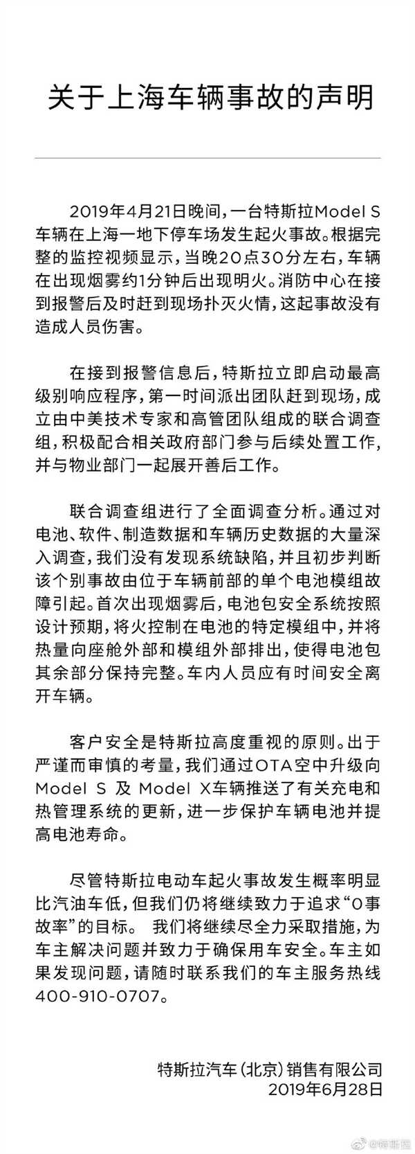 """特斯拉发布""""上海车辆事故""""声明:系电池模组故障没发现系统缺陷"""