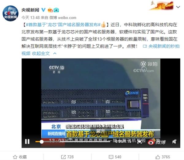 """拒绝""""卡脖子""""!央视点赞首款基于""""龙芯""""国产域名服务器"""