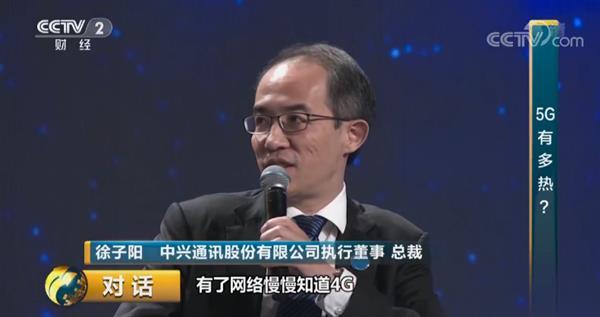 中兴通讯 CEO 徐子阳:中兴已成 5G 主力军正研发 5nm 芯片