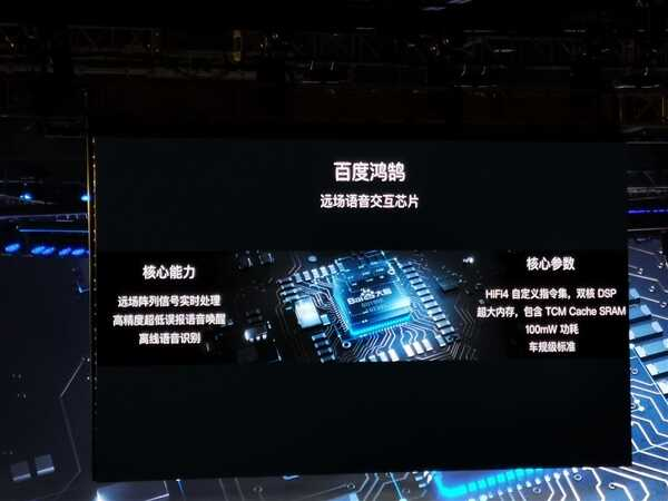 百度发布远场语音交互芯片鸿鹄:车规标准、平均功耗仅 0.1W