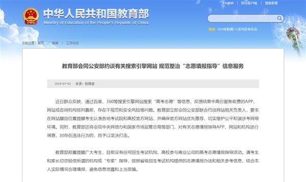 """教育部:已约谈有关搜索引擎网站整治""""志愿填报指导"""""""
