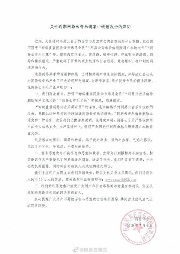 网易云音乐发声明怒斥谣言:提供线索经采用奖励 10 万元