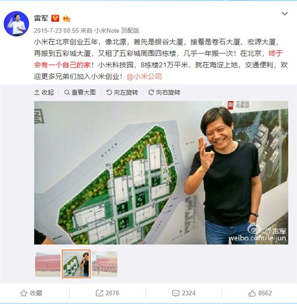 """小米新总部正式启用:花费 46 亿!雷军北漂终于""""安家"""""""