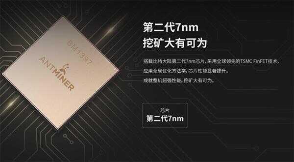 比特币大涨矿机芯片厂商比特大陆重金预定台积电 7nm 产能