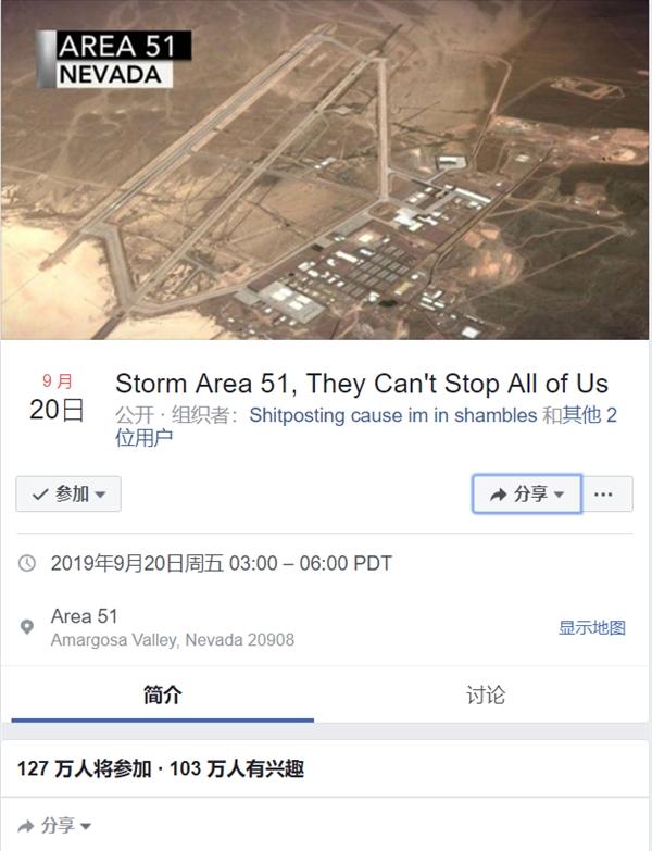 国外百万网友相约 51 区解救外星人:美国空军发言人回应