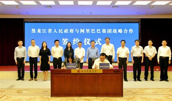 阿里巴巴与黑龙江省达成战略合作马云:投资必过山海关!