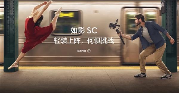 大疆发布如影 SC 单手持微单稳定器:专为无反相机设计