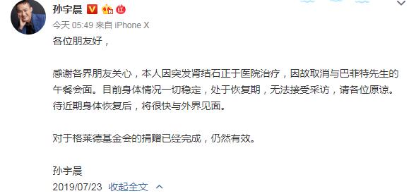 孙宇晨取消与巴菲特会面因突发肾结石正于医院治疗