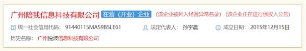"""孙宇晨""""广州陪我公司""""决议解散:申请注销"""