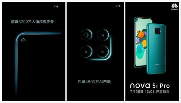 华为 nova 5i Pro 宣布:麒麟 810 加持 7 月 26 日见
