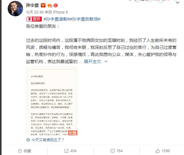 孙宇晨发致歉信:对自己过度营销的行为深感愧疚