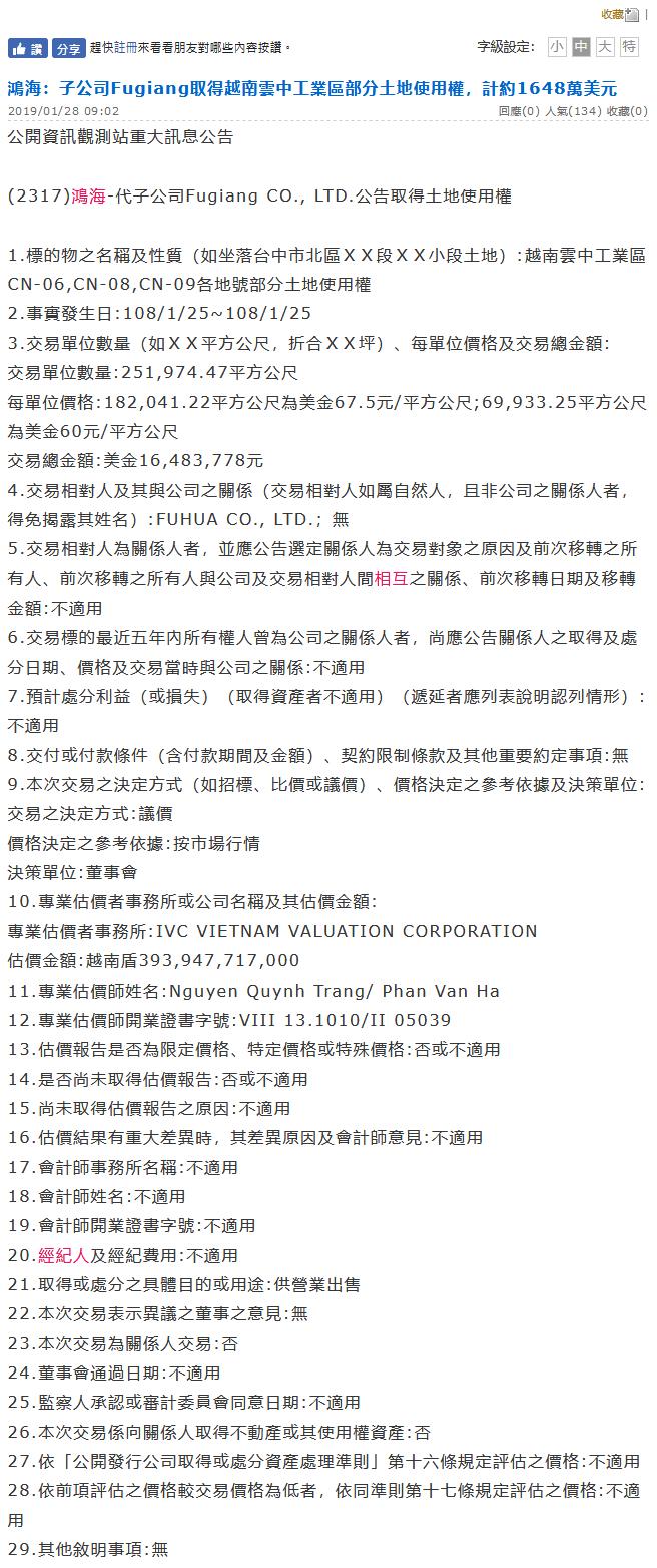 Screenshot_2019-08-01 鴻海:子公司 Fugiang 取得越南雲中工業區部分土地使用權,計約 1648 萬美元-財經知識庫-MoneyDJ 理財網 .png