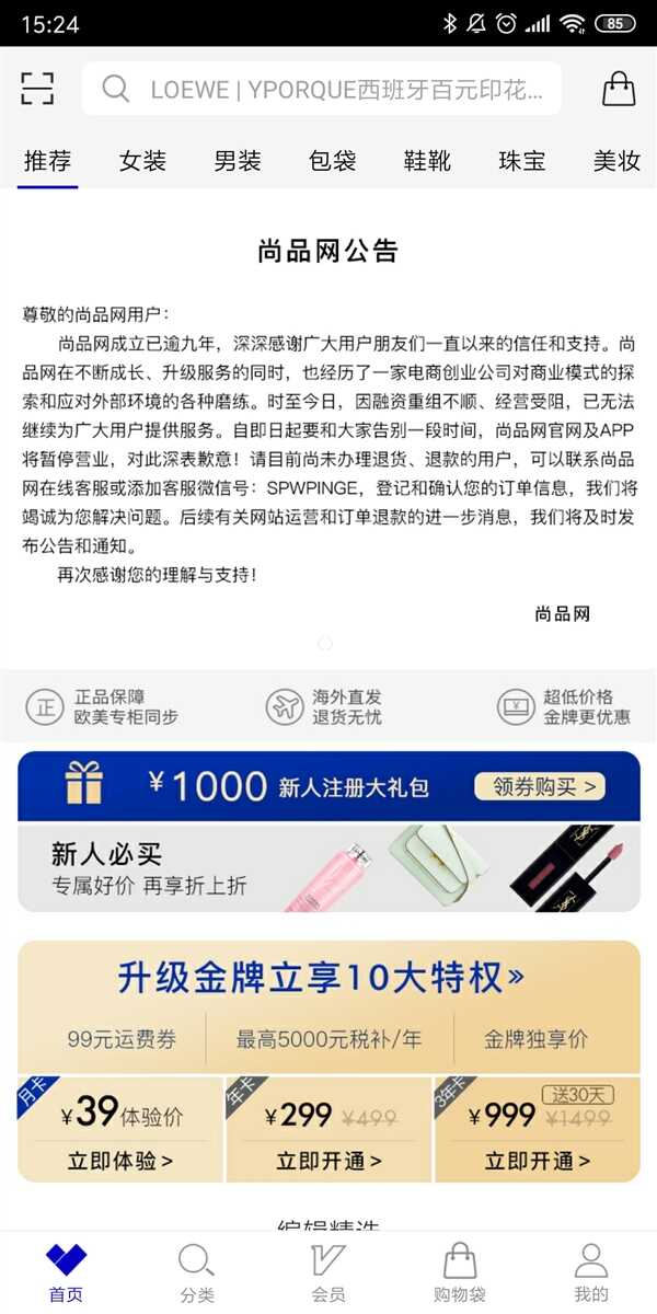 因融资重组不顺尚品网宣布暂停营业