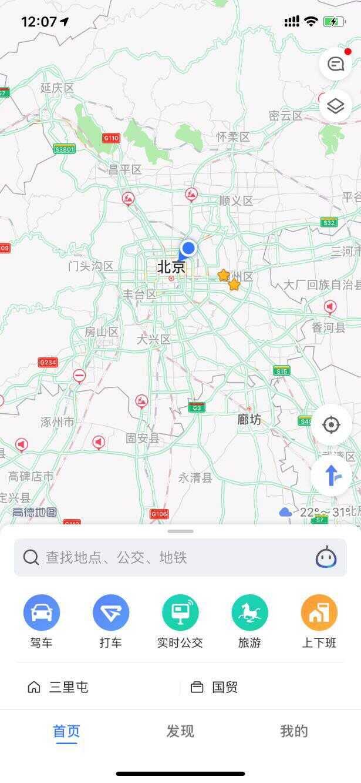 高德地图新战略:地图导航工具升级为国民出行平台