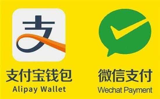 支付宝钱包和微信支付