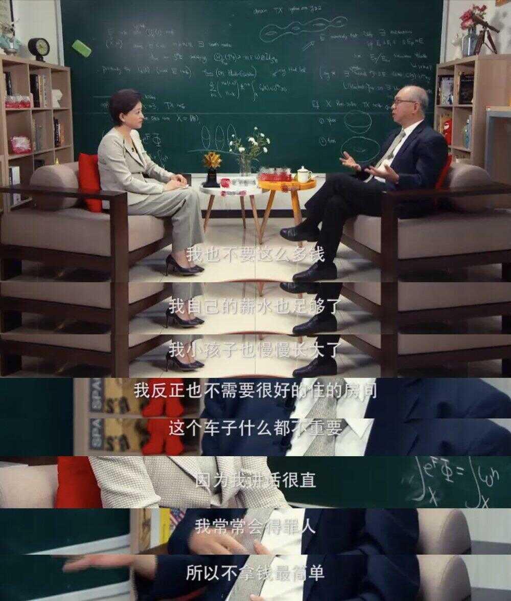 """杨澜对话丘成桐:任正非应建""""中国贝尔实验室"""""""