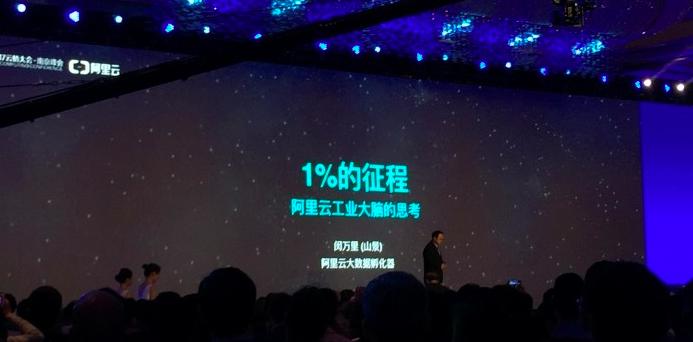 """阿里搭建""""中国制造1%""""支点的这三年"""