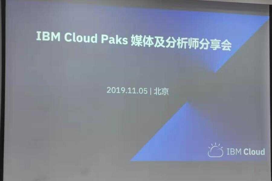 IBM 云派分享会,混合云,云安全,IBM,Cloud Paks