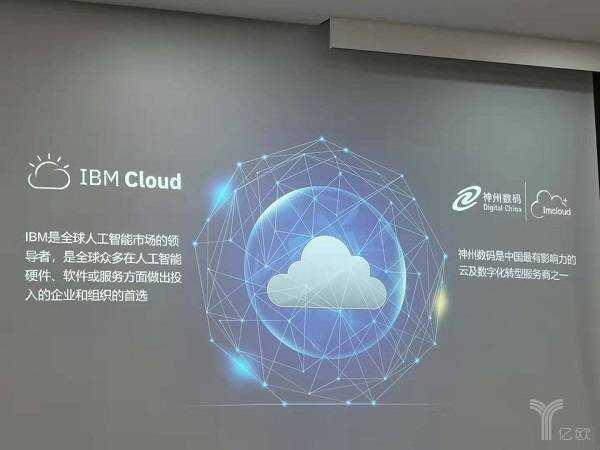 IBM 与神州数码