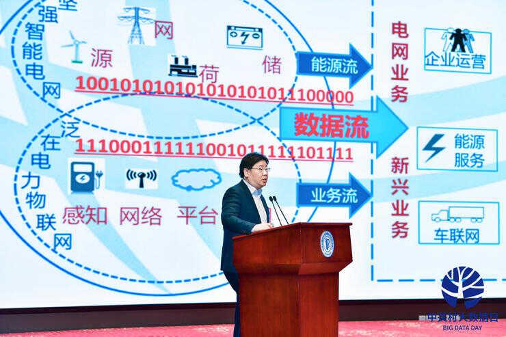 国家电网大数据中心副主任陈春霖:区块链助力智慧能源体系形成