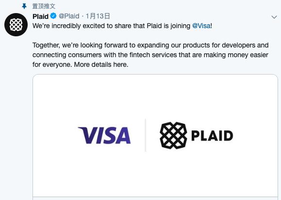 被 Visa 斥资 53 亿美元收购,金融科技公司 Plaid 是何方神圣?