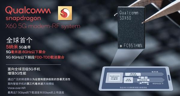 高通发布第三代 5G 基带骁龙 X60:5nm 工艺、全面聚合