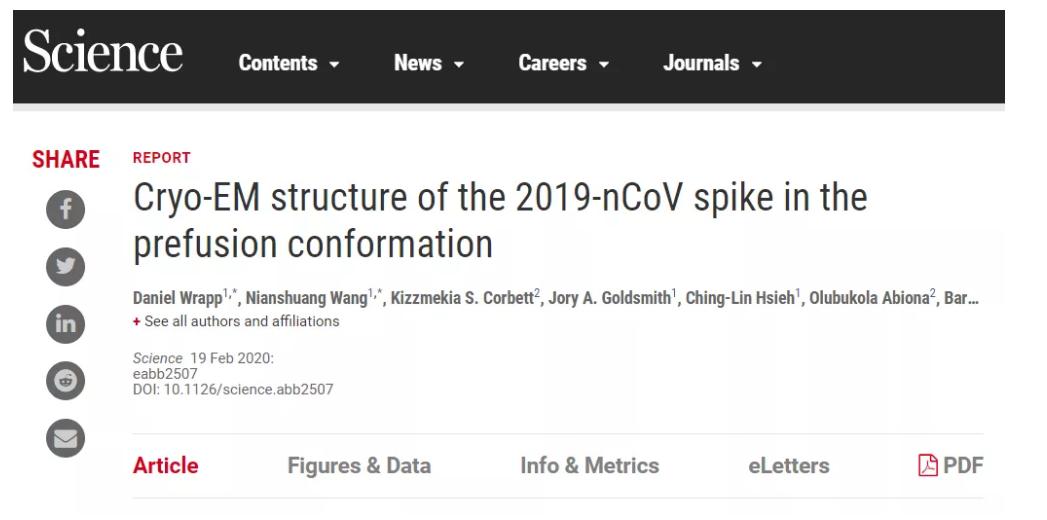 《Science》报道新冠疫苗突破:美科学家绘制出S蛋白超清结构,测试正在进行