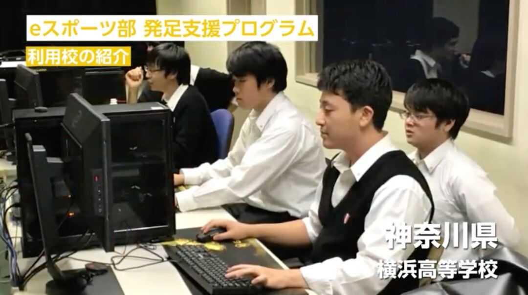 """日本推动高中建立电竞部,电竞版""""灌篮高手""""就要来了?"""