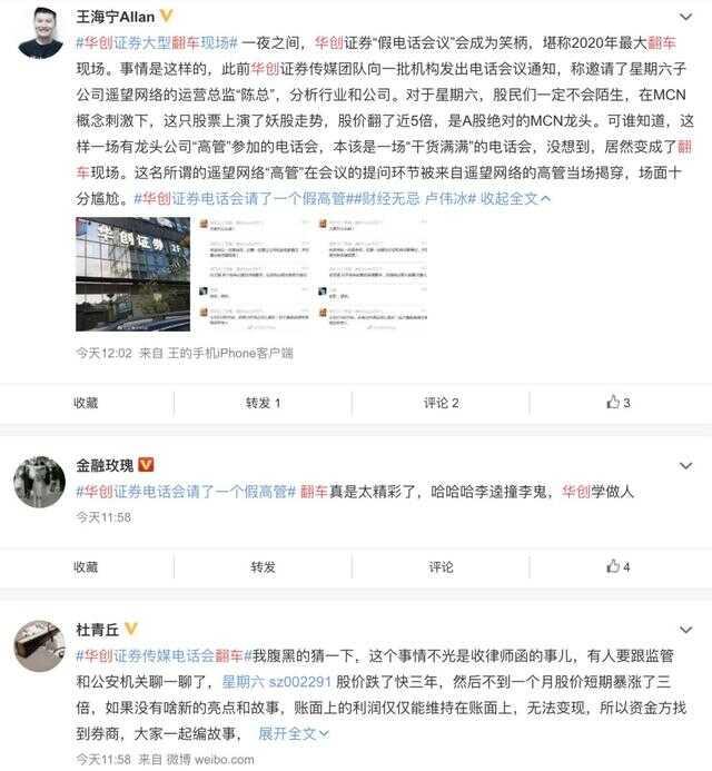 微博上对华创翻车事件的讨论