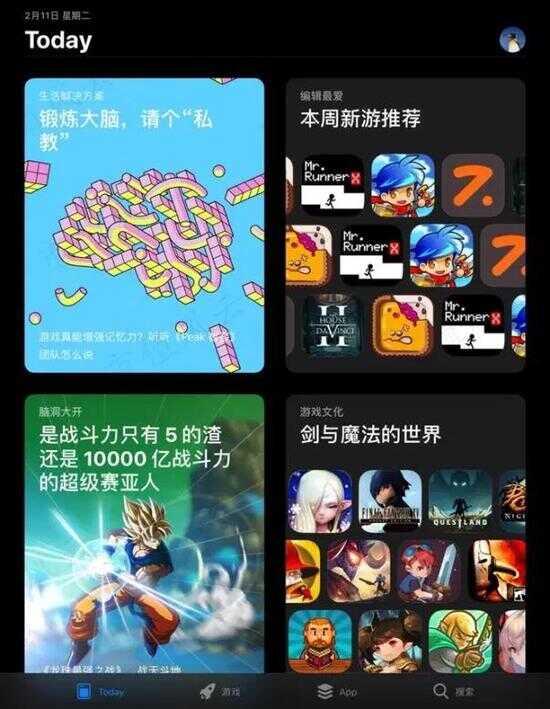 (App Store)