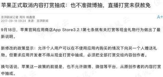 (来源:澎湃新闻,2017.09.18)