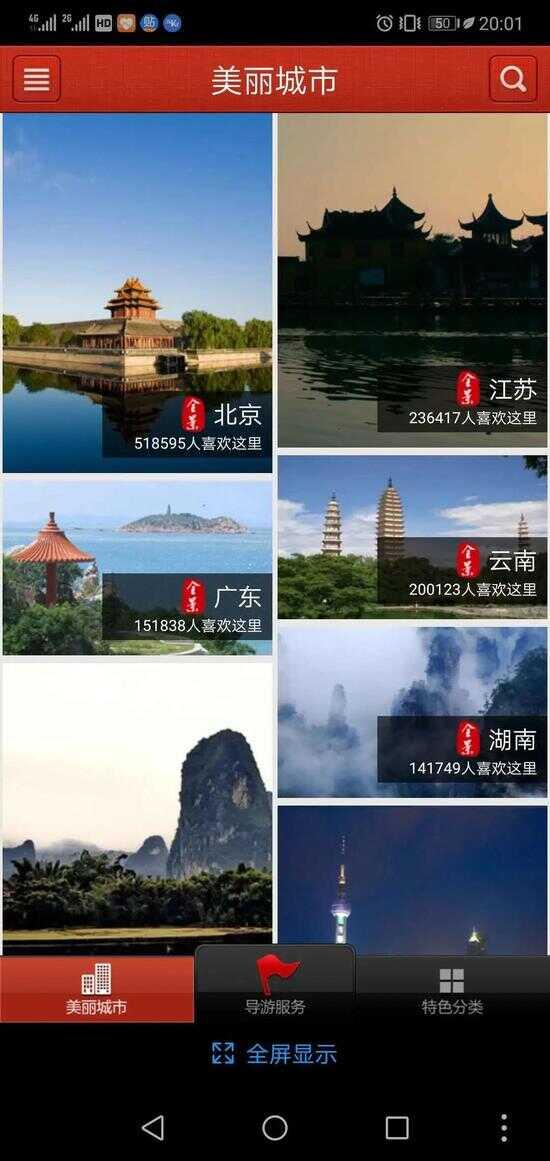 △美丽中国 App 界面