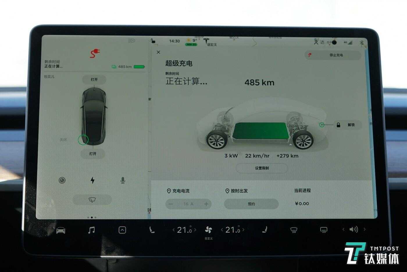 Model 3 长续航版续航显示