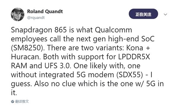 高通骁龙 865 曝光:支持 LPDDR5X 和 UFS 3.0 有两个版本