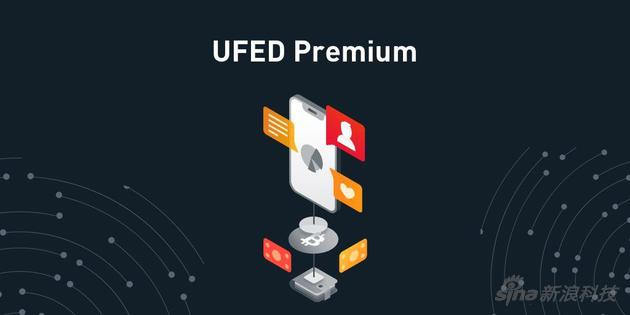 破解工具 UFED 的宣传画面