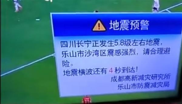 四川发生强震成都提前 61 秒收到预警