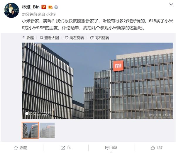 林斌透露小米即将搬入北京新总部:占地 21 万平米