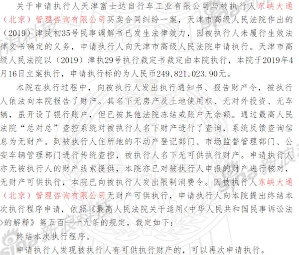ofo 运营主体牵涉合同纠纷但名下已无可执行财产