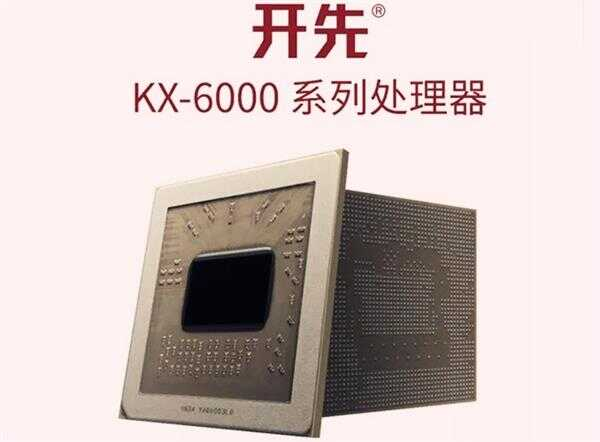 国产最先进 X86 处理器 KX-6000 发布:8 核 3.0GHz 力压酷睿 i5 处理器
