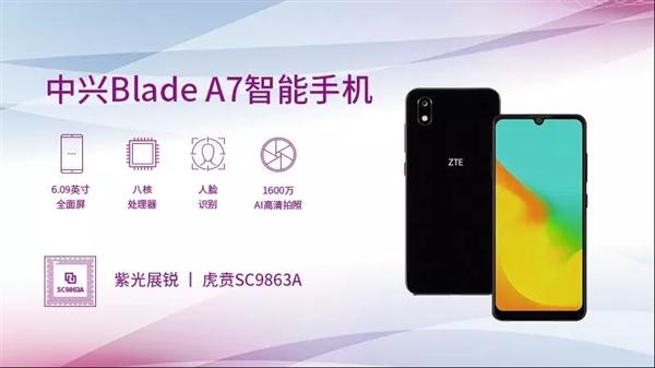 搭载国产手机芯片中兴 Blade A7 国外发布
